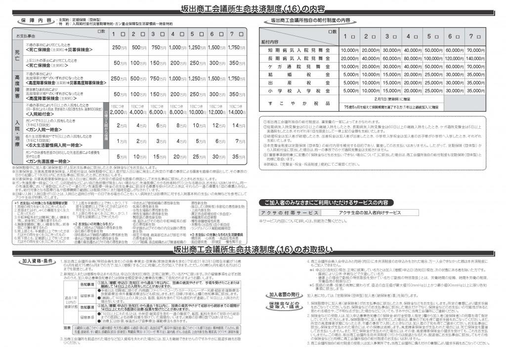 20190201_83704_坂出CCI_16_2018.11.改_ページ_2