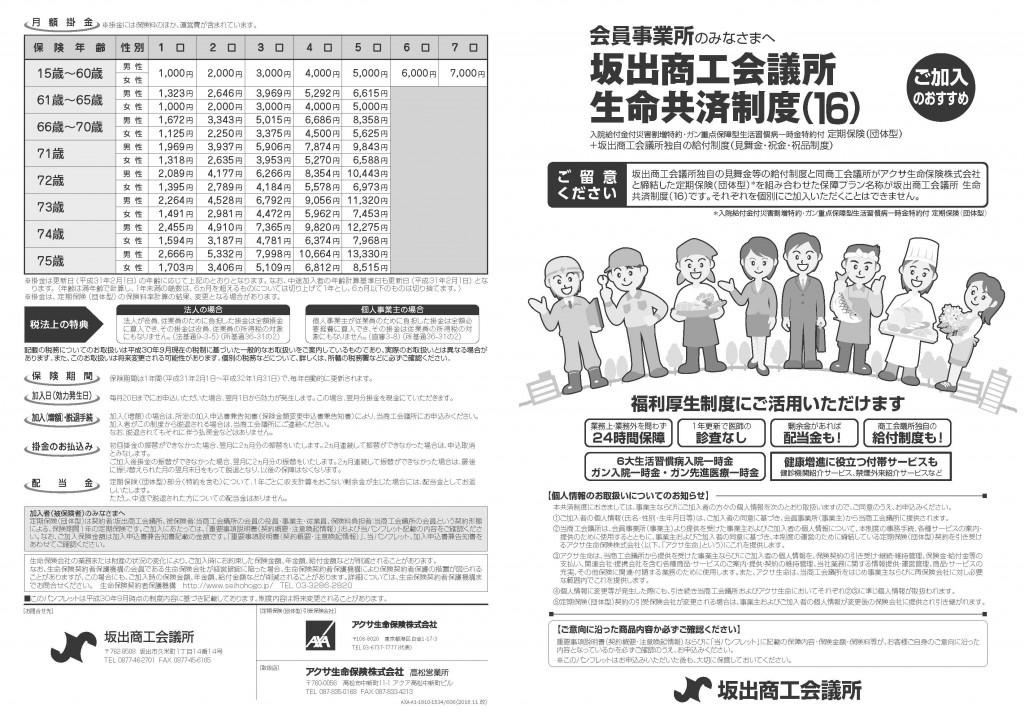 20190201_83704_坂出CCI_16_2018.11.改_ページ_1