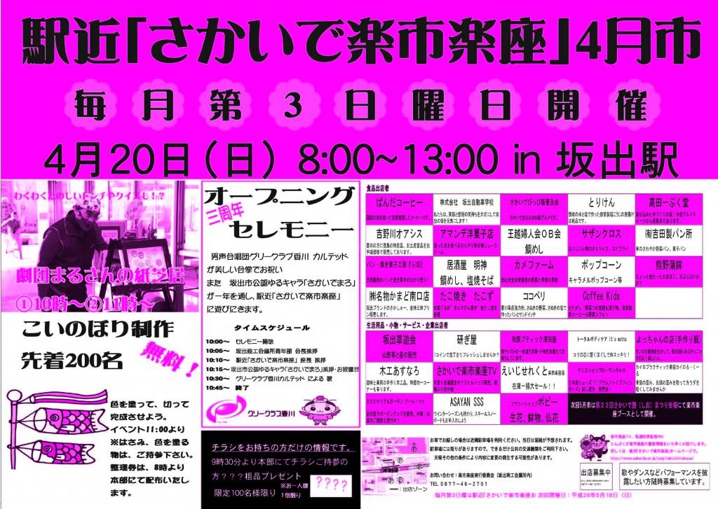 rakuichi-chirashi201404