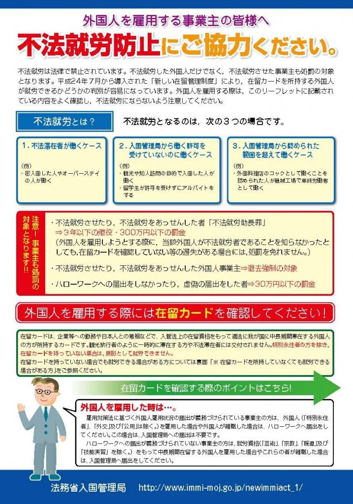 fuhou_page_1