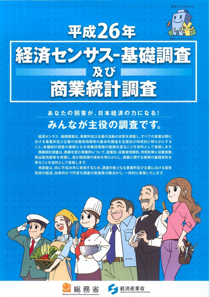 keizai-census
