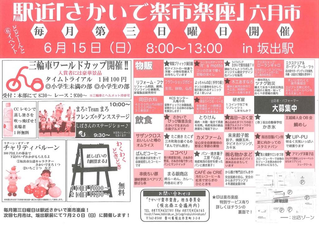 rakuichi201406-1