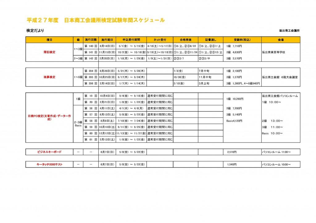 ★坂出商工会議所検定年間スケジュール(配布・会報用)