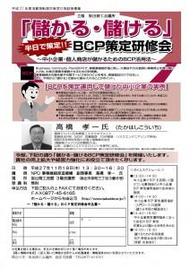 11/19・BCPセミナー