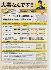 最低賃金② (1)