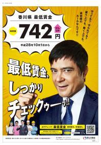 最低賃金② (2)