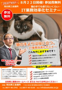 8月22日(火)坂出商工会議所IT効率化セミナーチラシ