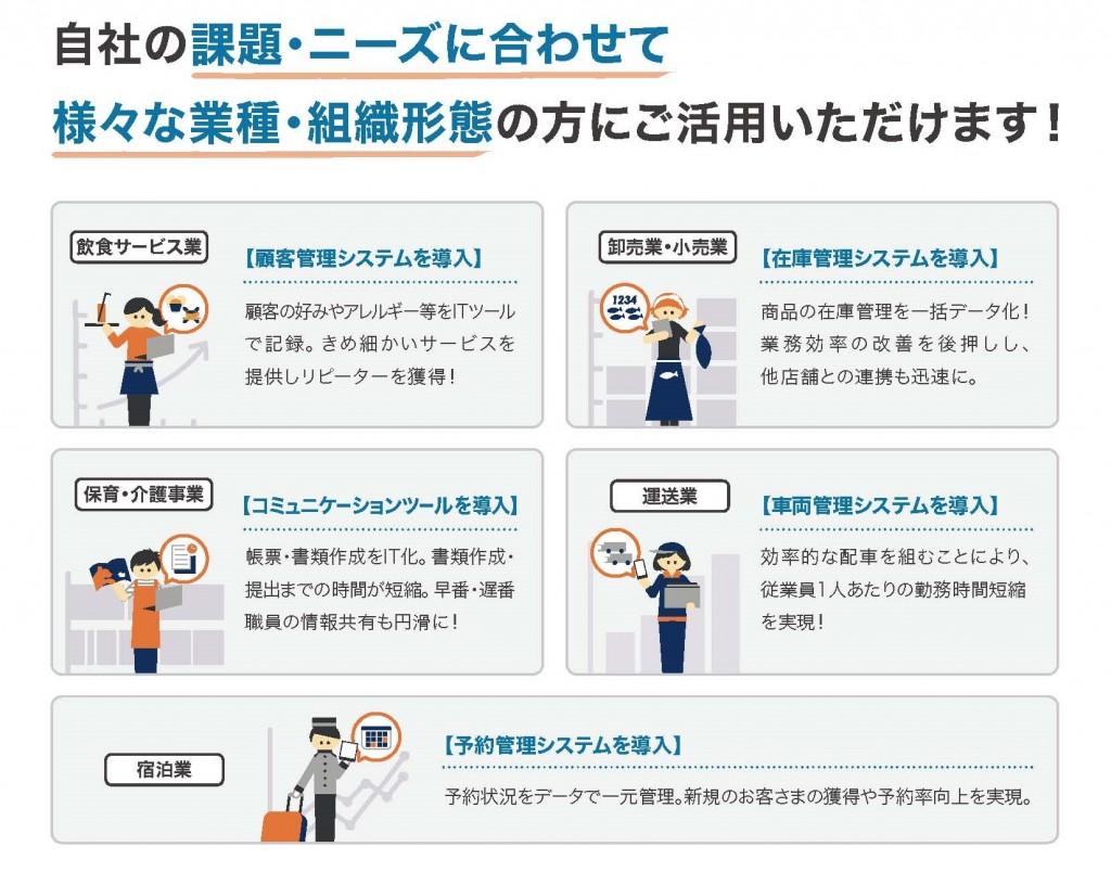 h29_ithojo_leaflet_ページ_1