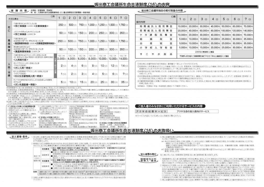20200201生命共済パンフレット_ページ_2