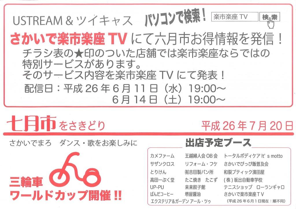 rakuichi201406-2