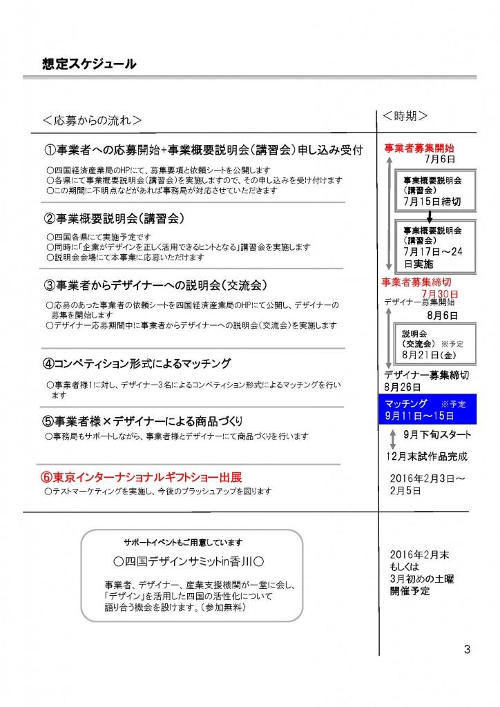 (マッチング)事業者募集 _ページ_3