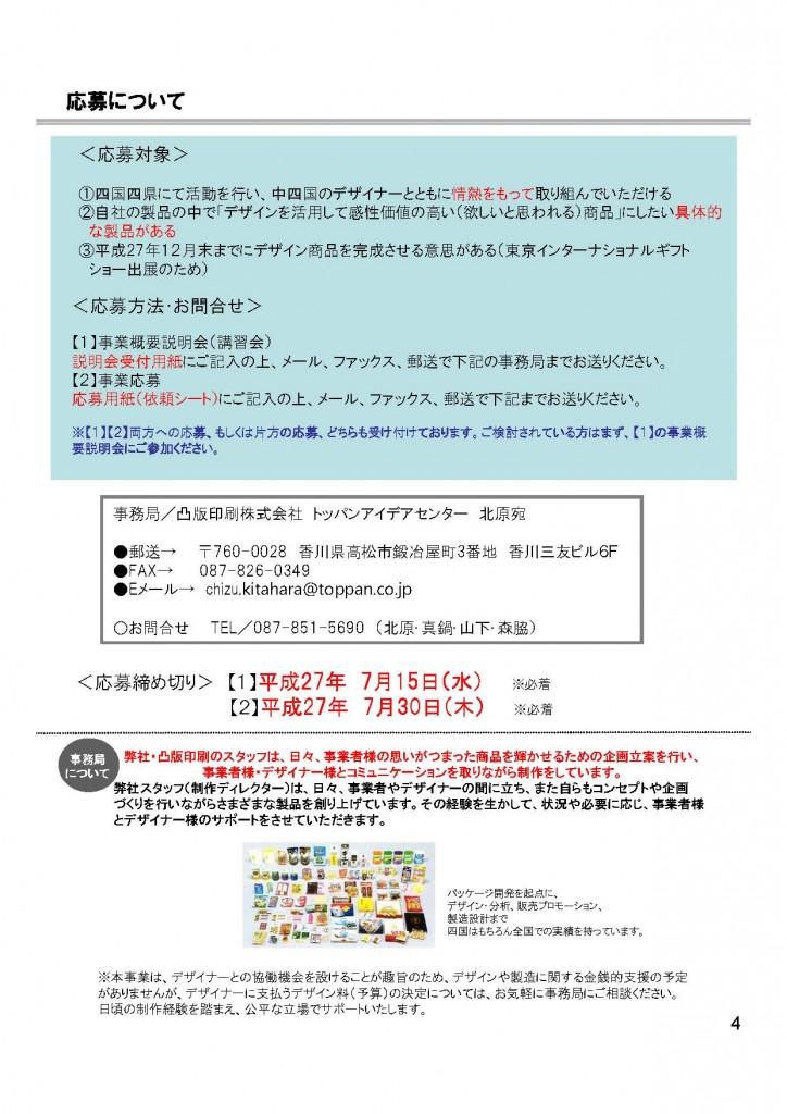 (マッチング)事業者募集 _ページ_4