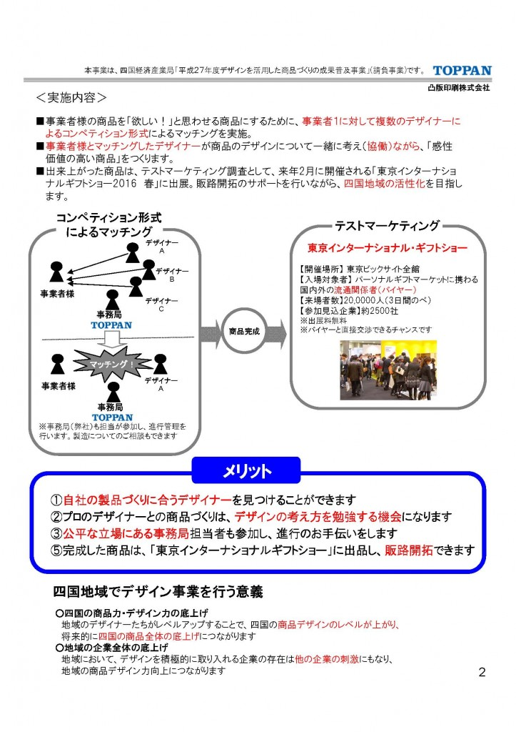 (マッチング)事業者募集 _ページ_2