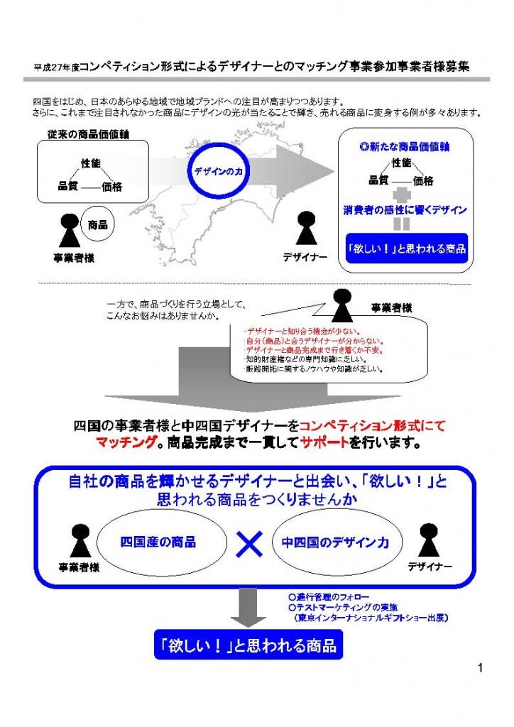 (マッチング)事業者募集 _ページ_1