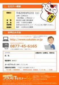 8月22日(火)坂出商工会議所IT効率化セミナーチラシ申込み書