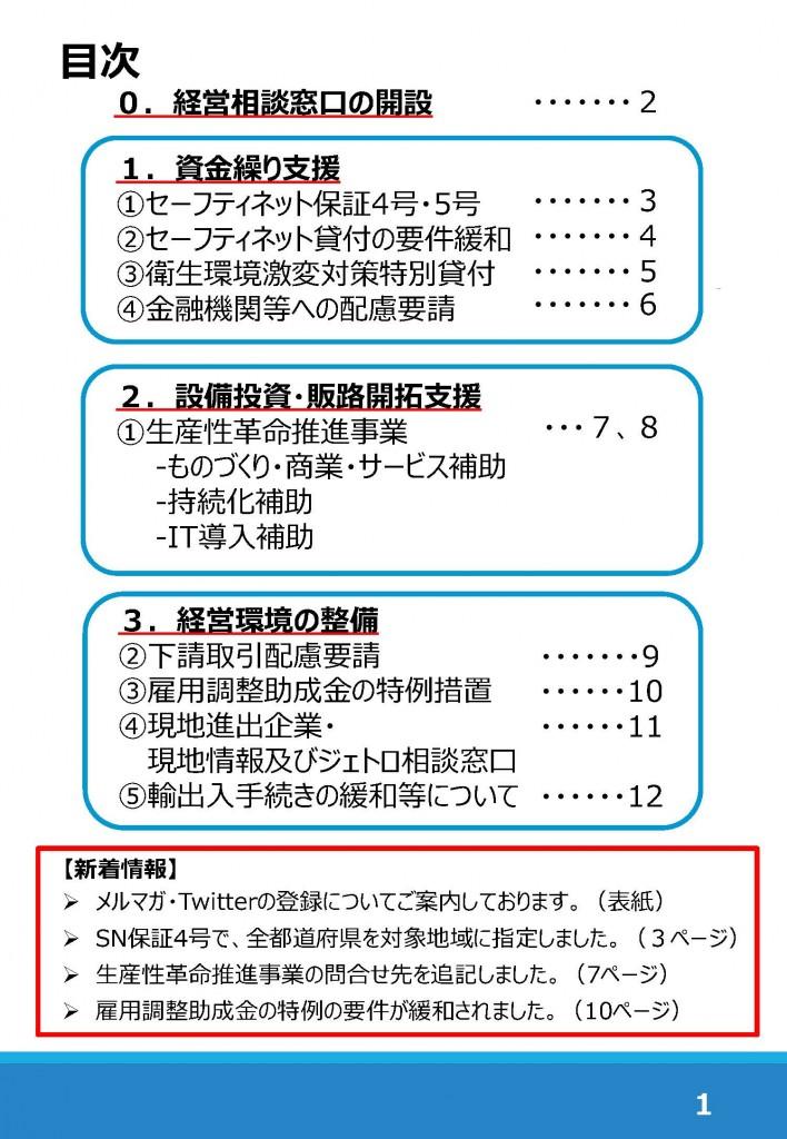 pamphlet_ページ_02