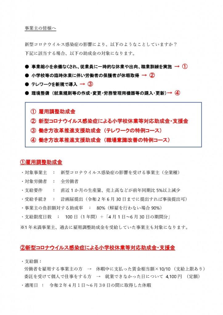 200404【新型コロナ対策助成内容】雇用調整助成金等word)_ページ_1