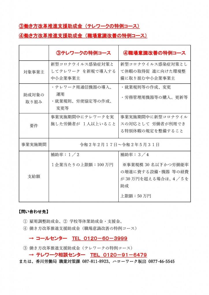 200404【新型コロナ対策助成内容】雇用調整助成金等word)_ページ_2