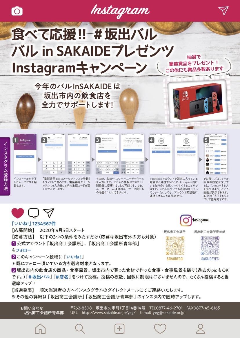 バル in SAKAIDEプレゼンツ Instagramキャンペーン